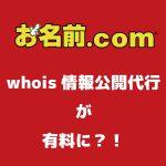 お名前.comのwhois情報公開有料