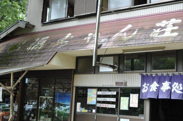 大菩薩嶺福ちゃん荘