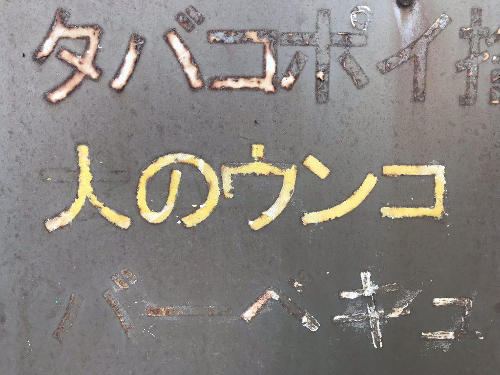 七里ヶ浜で人のウンコは禁止
