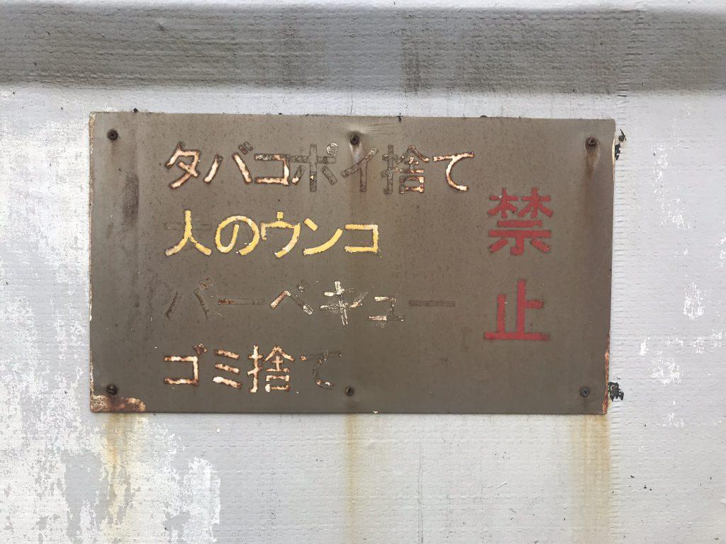 七里ヶ浜の禁止事項