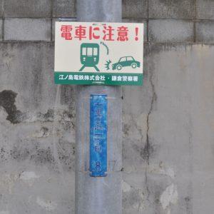 江ノ電ノスタルジック