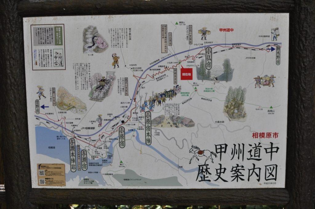 小仏峠の地図