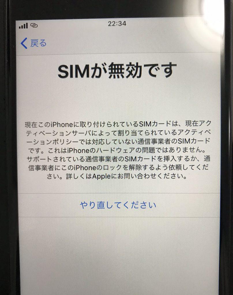 simが無効ですラインモバイル