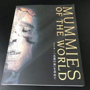 ミイラ展で買った本