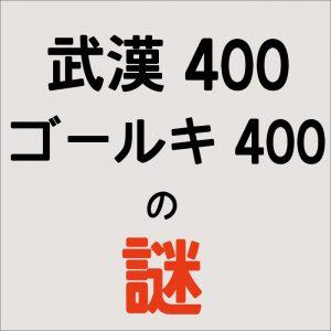 武漢400ゴールキ400