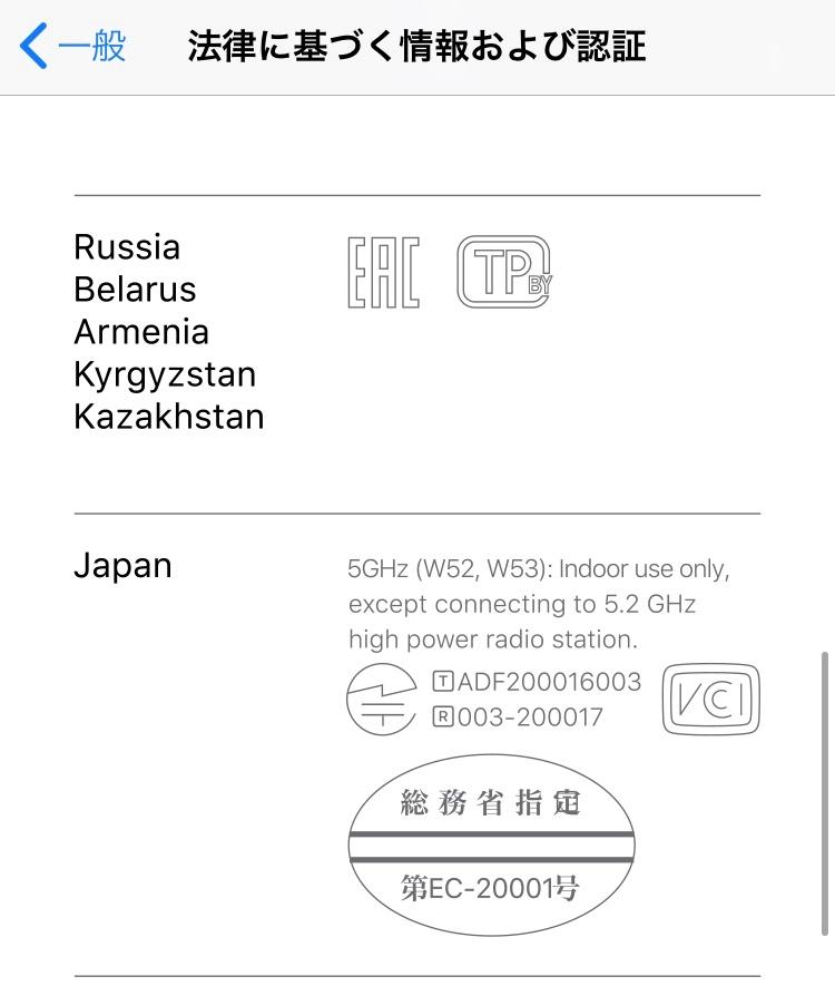 新型iPhoneSE 技適マーク
