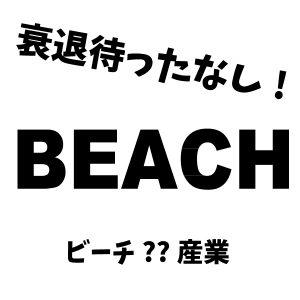 beach産業