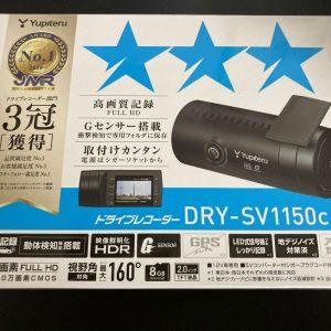 DRY-SV1150c取り付けブログ